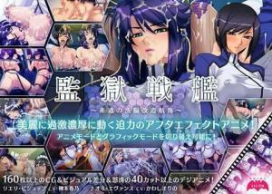 【18禁ゲーム】監獄戦艦 ~非道の洗脳改造航海~ エロ同人ゲーム
